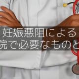 【妊娠悪阻】入院生活で準備しておくこと