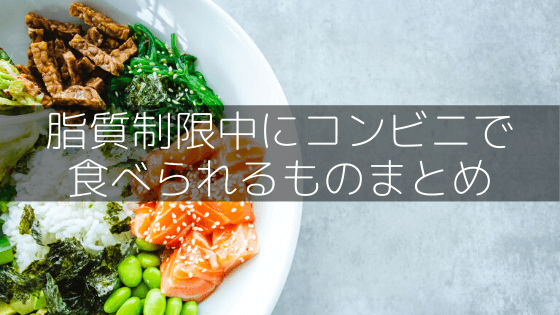 脂質制限、サラダ、ご飯