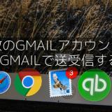 Gmailで他のメールアドレスのメールを送受信する方法